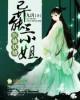 医仙妖娆:异能三小姐